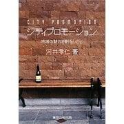 シティプロモーション―地域の魅力を創るしごと [単行本]