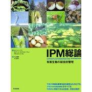 IPM総論―有害生物の総合的管理 [単行本]