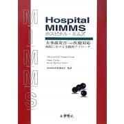ホスピタルMIMMS 大事故災害への医療対応―病院における実践的アプローチ [単行本]