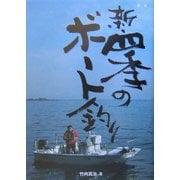 新・四季のボート釣り [単行本]