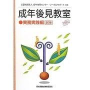 成年後見教室 実務実践編 2訂版 [単行本]