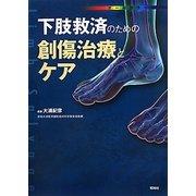 下肢救済のための創傷治療とケア [単行本]