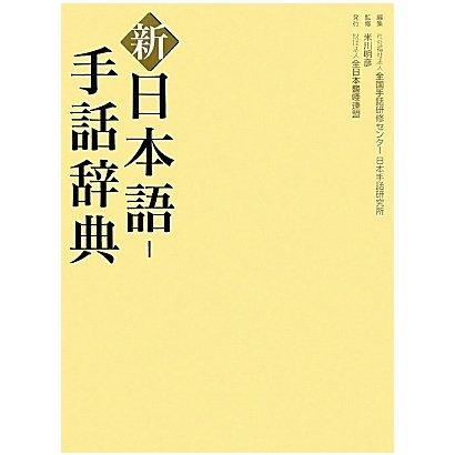 新 日本語-手話辞典 [事典辞典]
