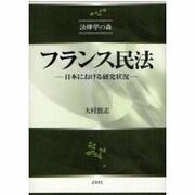 フランス民法-日本における研究状況(法律学の森) [全集叢書]