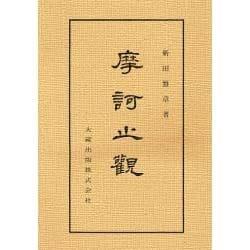 佛典講座 25 新装版 [全集叢書]