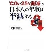 「CO2・25%削減」で日本人の年収は半減する [単行本]