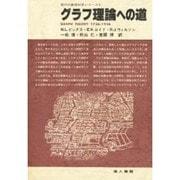 グラフ理論への道(現代の数理科学シリーズ 6) [単行本]