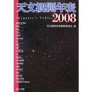 天文観測年表〈2008〉 [単行本]