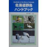 北海道野鳥ハンドブック [事典辞典]