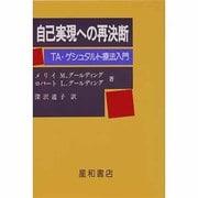 自己実現への再決断-TA・ゲシュタルト療法入門 [単行本]