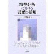 精神分析における言葉の活用 [単行本]