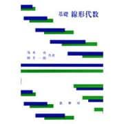 基礎 線形代数 [単行本]