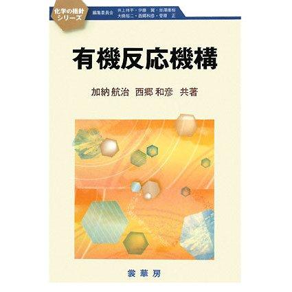 有機反応機構(化学の指針シリーズ) [単行本]