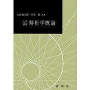 大学演習 解析学概論(大学演習新書) [単行本]