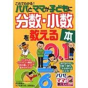 これでわかる!パパとママが子どもに分数・小数を教える本(パパ!ママ!教えて!) [単行本]