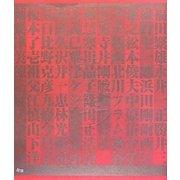 粟津潔、マクリヒロゲル―金沢21世紀美術館コレクション・カタログ [単行本]