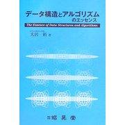 データ構造とアルゴリズムのエッセンス [単行本]