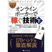 オンラインポーカーで稼ぐ技術〈下〉世界最高ランクのプレイヤーに学ぶ賭けの考え方と確率の考え方(カジノブックシリーズ) [単行本]