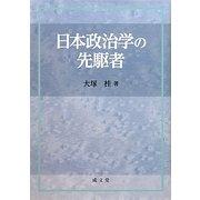 日本政治学の先駆者 [単行本]