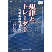 規律とトレーダー―相場心理分析入門(ウィザードブックシリーズ〈114〉) [単行本]