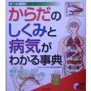からだのしくみと病気がわかる事典―オール図解!(実用BEST BOOKS) [単行本]