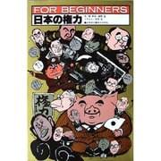 日本の権力(FOR BEGINNERSシリーズ イラスト版オリジナル 50) [全集叢書]