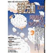 季刊福祉労働 107 [単行本]