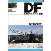鉄道車輌ディテールファイル〈009〉飯田線のED19 [単行本]