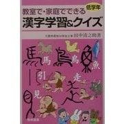 教室で・家庭でできる漢字学習&クイズ 低学年 [全集叢書]