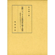 初期ヘルバルトの思想形成に関する研究-教授研究の哲学的背景を中心として [単行本]