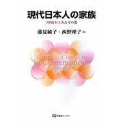 現代日本人の家族―NFRJからみたその姿(有斐閣ブックス) [全集叢書]