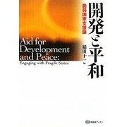 開発と平和―脆弱国家支援論(有斐閣ブックス) [全集叢書]