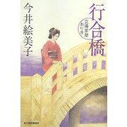 行合橋―立場茶屋おりき(時代小説文庫) [文庫]