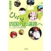 ひょいと四国のお遍路へ―千二百キロの歩き旅 [単行本]