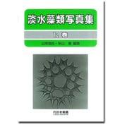 淡水藻類写真集〈12巻〉 [単行本]