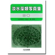 淡水藻類写真集〈20巻〉 [単行本]
