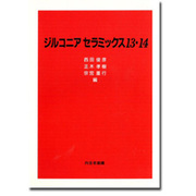 ジルコニアセラミックス〈13・14〉 [単行本]