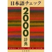 日本語チェック2000辞典 [事典辞典]