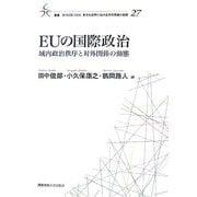 EUの国際政治―域内政治秩序と対外関係の動態(叢書21COE-CCC多文化世界における市民意識の動態) [全集叢書]