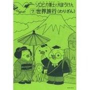 ソロピカ博士と大ぼうけん 7 [絵本]