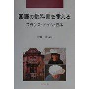国語の教科書を考える―フランス・ドイツ・日本 [全集叢書]