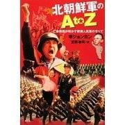 北朝鮮軍のA to Z―亡命将校が明かす朝鮮人民軍のすべて [単行本]