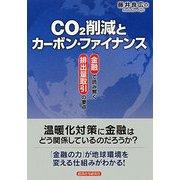 CO2削減とカーボン・ファイナンス―「金融」で読み解く「排出量取引」の要点 [単行本]
