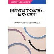 国際教育学の展開と多文化共生―日本国際教育学会創立20周年記念年報 [単行本]