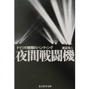 夜間戦闘機―ドイツの暗闇のハンティング(光人社NF文庫) [文庫]