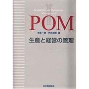 POM―生産と経営の管理 [単行本]