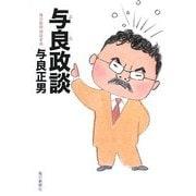 与良政談 [単行本]