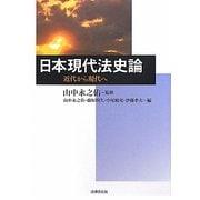 日本現代法史論―近代から現代へ [単行本]