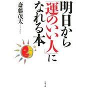 明日から「運のいい人」になれる本(双葉文庫) [文庫]