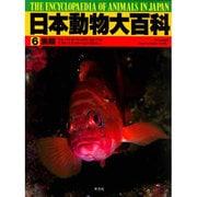 魚類(日本動物大百科〈6〉) [全集叢書]